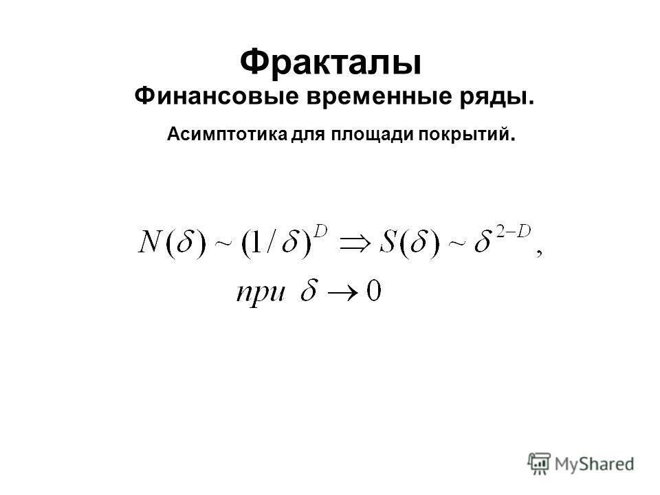 Фракталы Финансовые временные ряды. Асимптотика для площади покрытий.