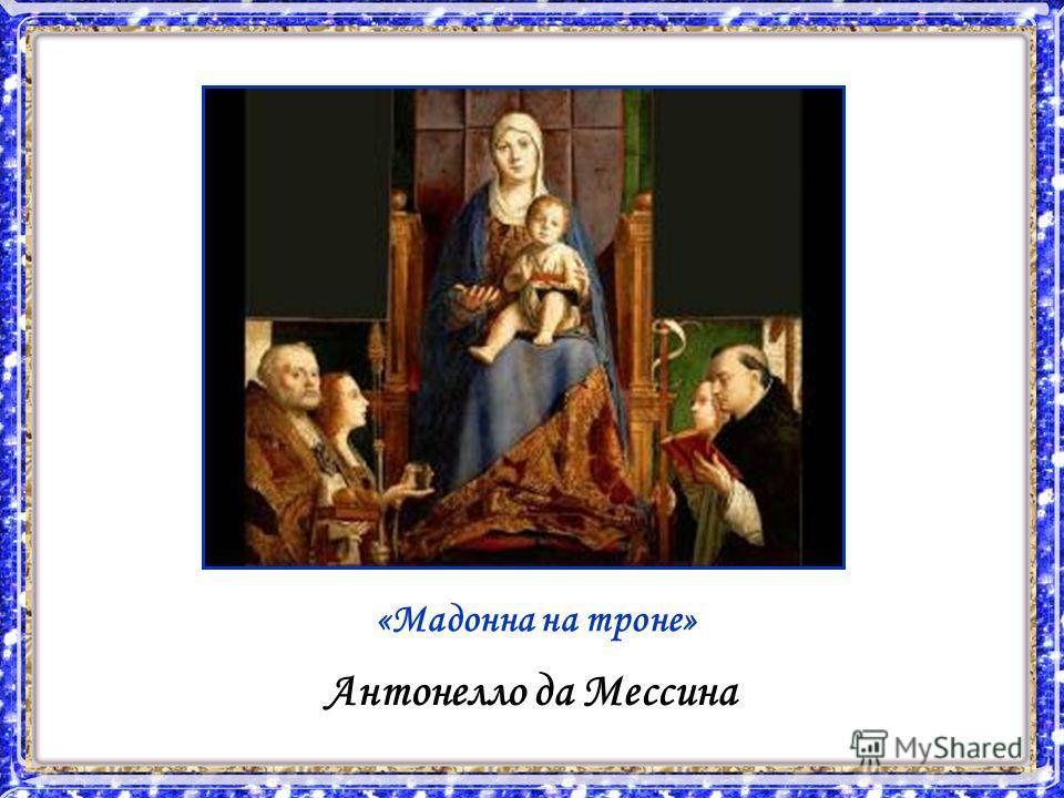 Антонелло да Мессина «Мадонна на троне»
