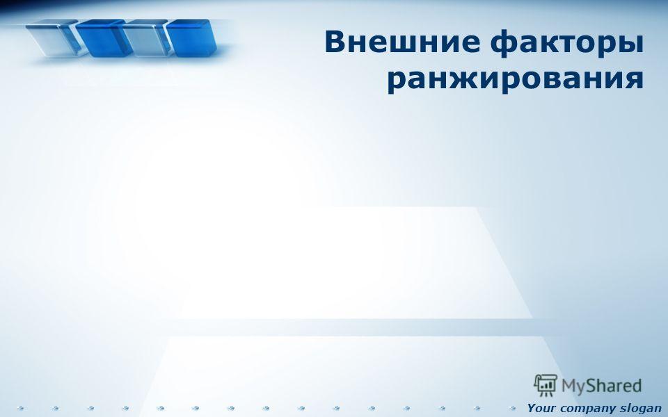 Your company slogan Внешние факторы ранжирования