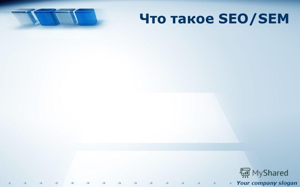Your company slogan Что такое SEO/SEM