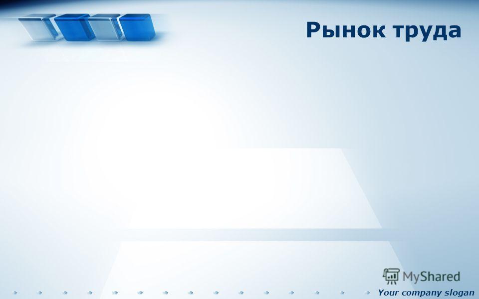 Your company slogan Рынок труда