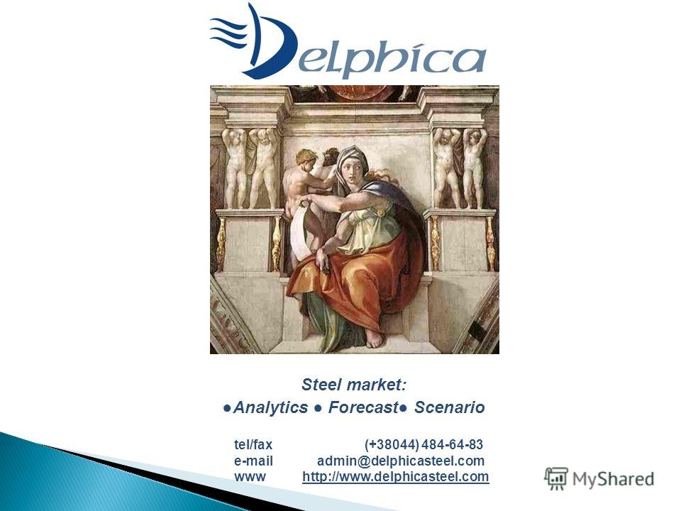 Steel market: Analytics Forecast Scenario tel/fax (+38044) 484-64-83 e-mail admin@delphicasteel.com wwwhttp://www.delphicasteel.com