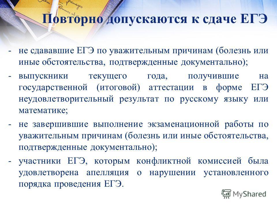 -не сдававшие ЕГЭ по уважительным причинам (болезнь или иные обстоятельства, подтвержденные документально); -выпускники текущего года, получившие на государственной (итоговой) аттестации в форме ЕГЭ неудовлетворительный результат по русскому языку ил