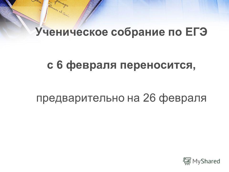 Ученическое собрание по ЕГЭ с 6 февраля переносится, предварительно на 26 февраля
