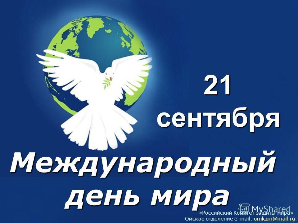 «Российский Комитет защиты мира» Омское отделение e-mail: omkzm@mail.ruomkzm@mail.ru 21 сентября Международный день мира