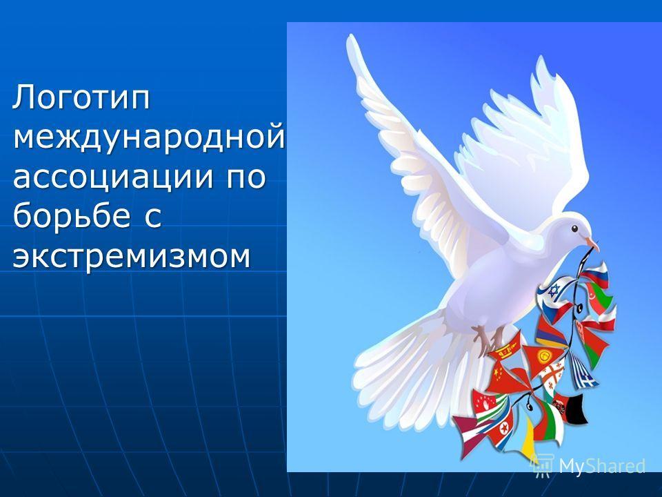 Логотип международной ассоциации по борьбе с экстремизмом