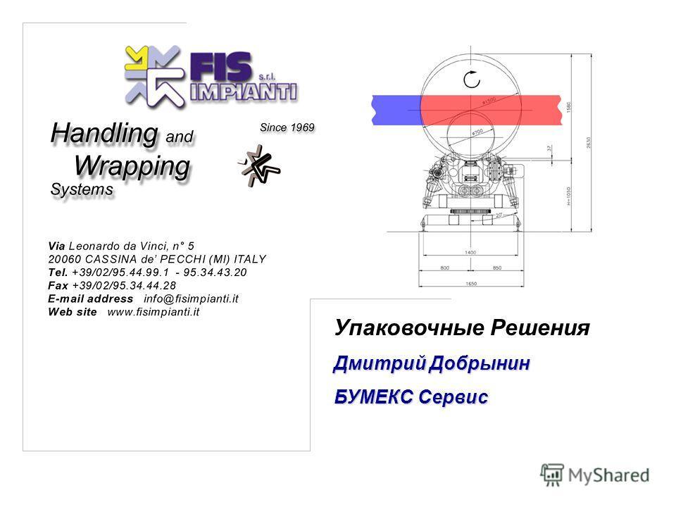Упаковочные Решения Дмитрий Добрынин БУМЕКС Сервис