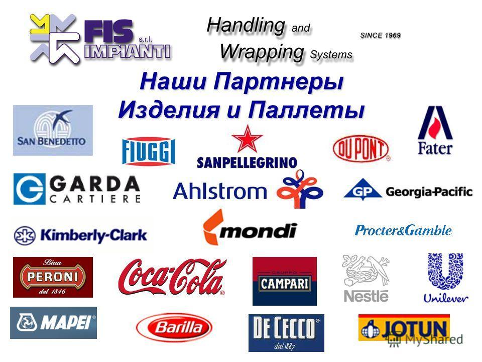 Наши Партнеры Изделия и Паллеты