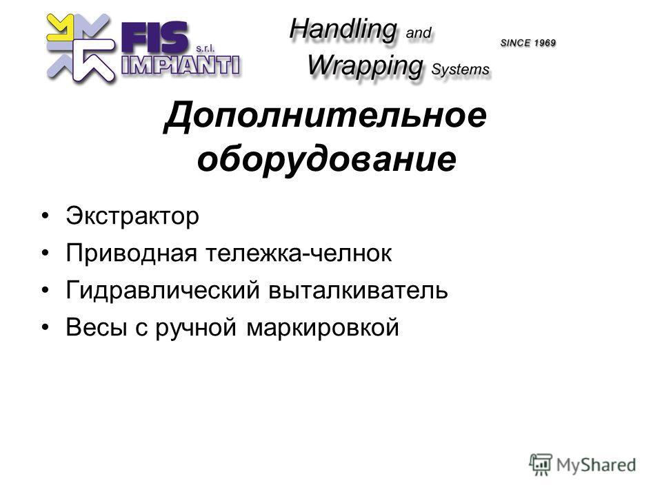 Дополнительное оборудование Экстрактор Приводная тележка-челнок Гидравлический выталкиватель Весы с ручной маркировкой