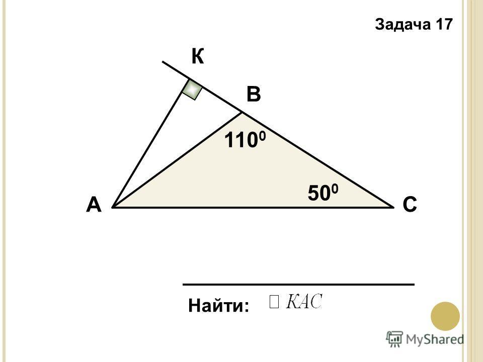 В АС К 110 0 50 0 Найти: Задача 17