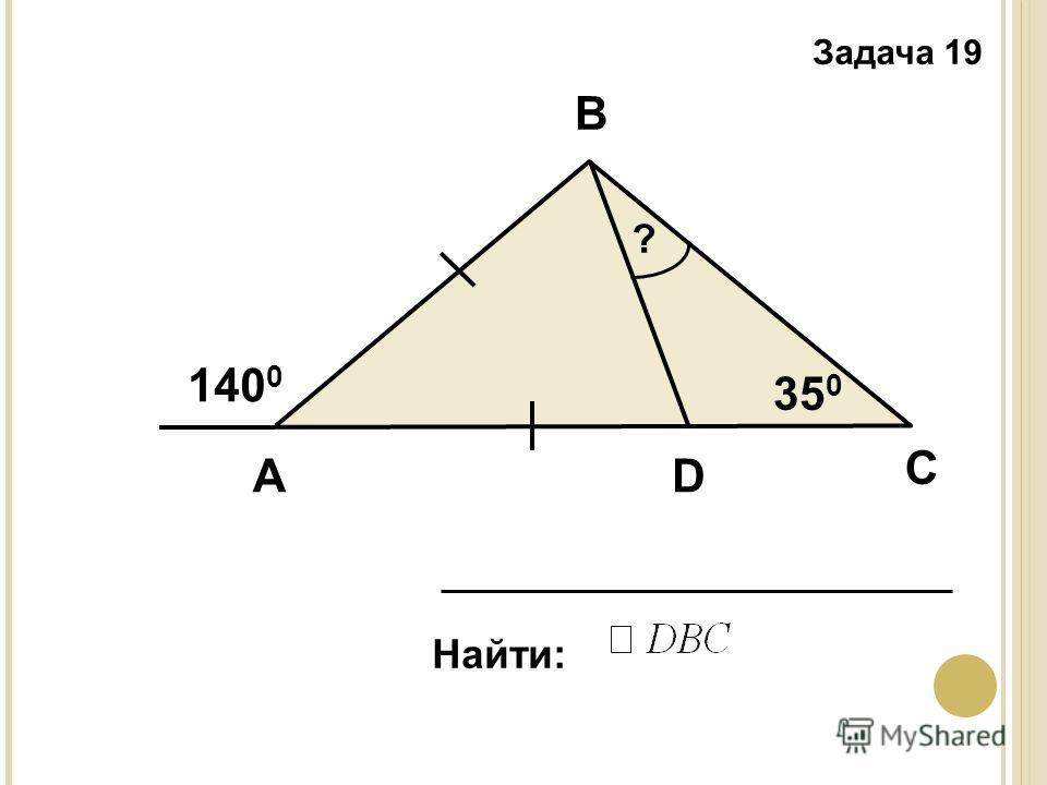 140 0 А В С D 35 0 Найти: ? Задача 19