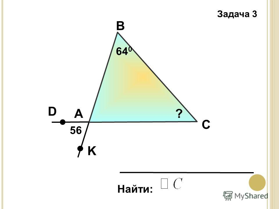 Задача 3 А В С Найти: 56 D K 64 0 ?