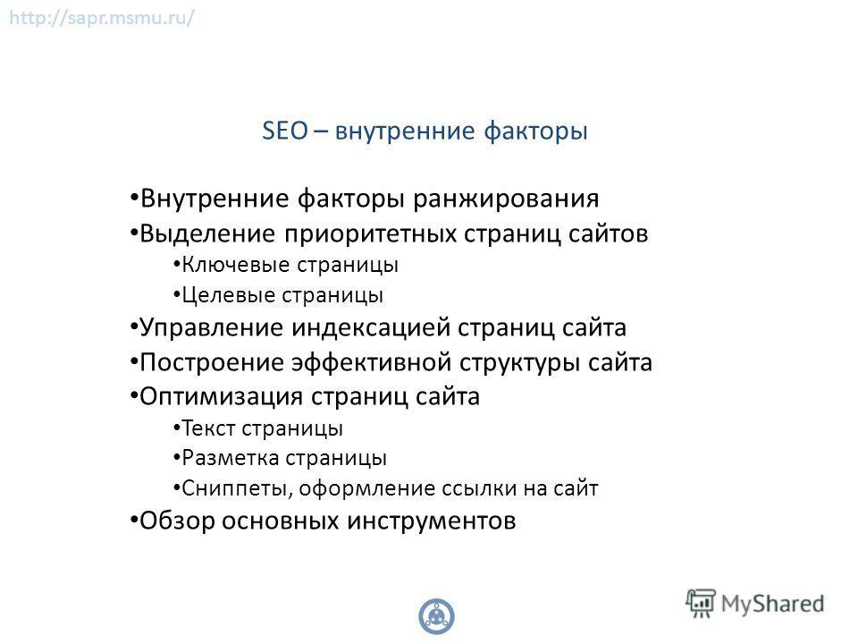 SEO – внутренние факторы Внутренние факторы ранжирования Выделение приоритетных страниц сайтов Ключевые страницы Целевые страницы Управление индексацией страниц сайта Построение эффективной структуры сайта Оптимизация страниц сайта Текст страницы Раз