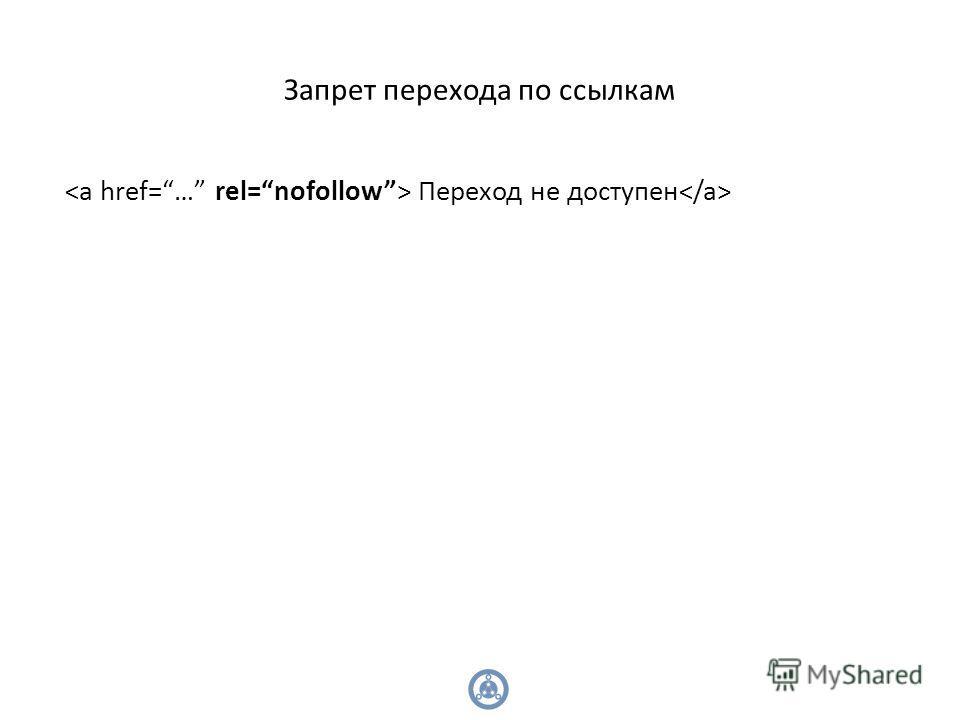 Запрет перехода по ссылкам Переход не доступен