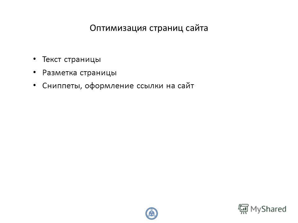 Оптимизация страниц сайта Текст страницы Разметка страницы Сниппеты, оформление ссылки на сайт