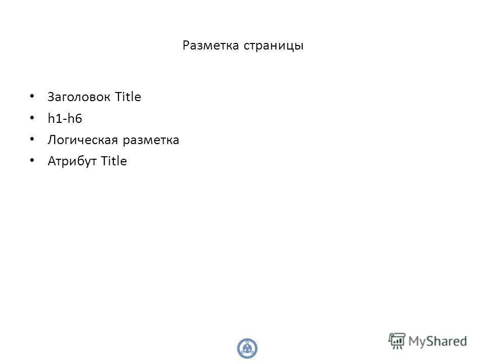 Разметка страницы Заголовок Title h1-h6 Логическая разметка Атрибут Title