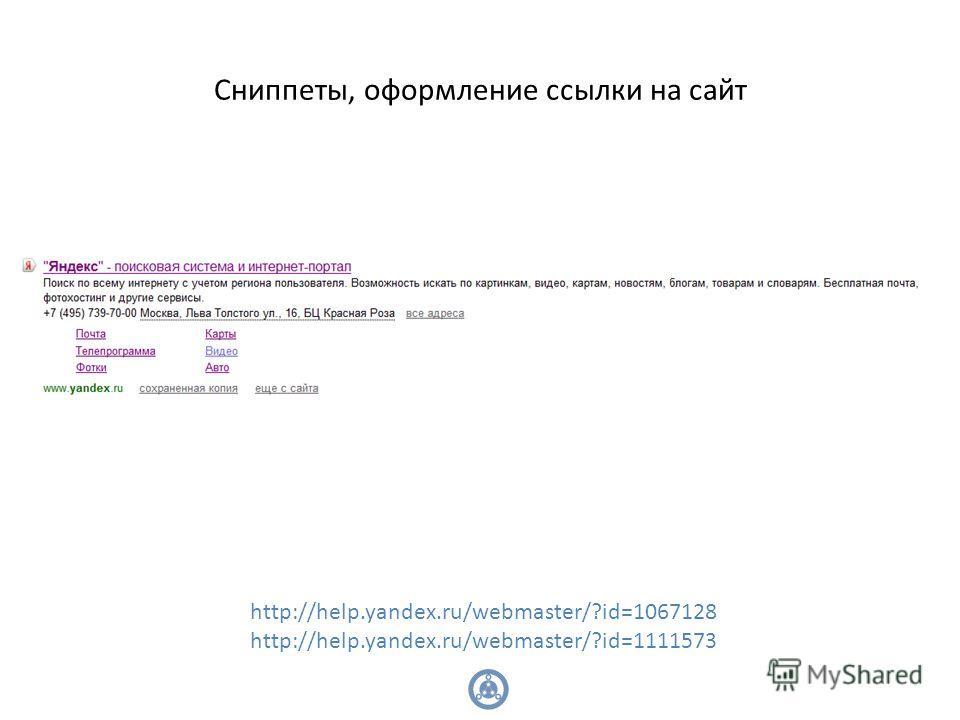 Сниппеты, оформление ссылки на сайт http://help.yandex.ru/webmaster/?id=1067128 http://help.yandex.ru/webmaster/?id=1111573