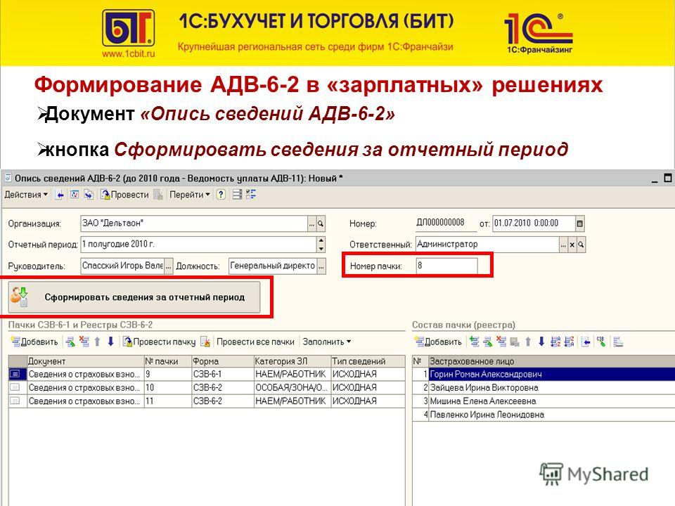 Формирование АДВ-6-2 в «зарплатных» решениях Документ «Опись сведений АДВ-6-2» кнопка Сформировать сведения за отчетный период