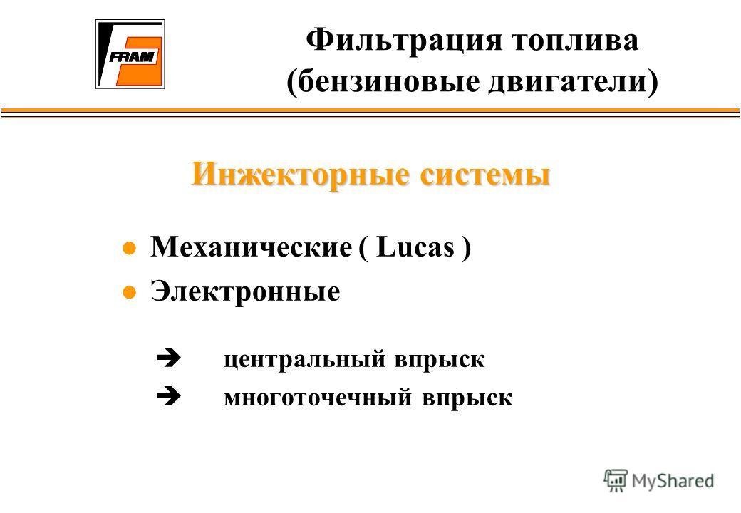 Инжекторные системы l Механические ( Lucas ) l Электронные è центральный впрыск è многоточечный впрыск Фильтрация топлива (бензиновые двигатели)