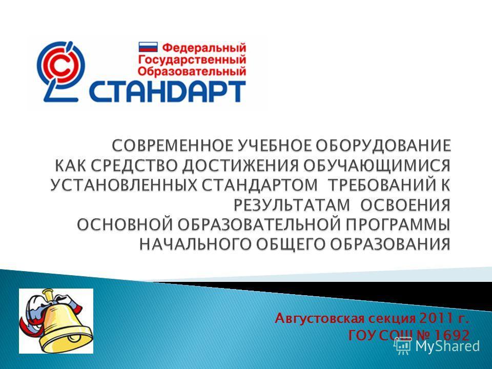Августовская секция 2011 г. ГОУ СОШ 1692