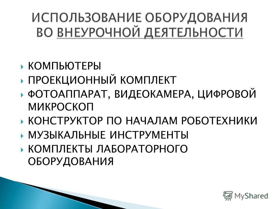 КОМПЬЮТЕРЫ ПРОЕКЦИОННЫЙ КОМПЛЕКТ ФОТОАППАРАТ, ВИДЕОКАМЕРА, ЦИФРОВОЙ МИКРОСКОП КОНСТРУКТОР ПО НАЧАЛАМ РОБОТЕХНИКИ МУЗЫКАЛЬНЫЕ ИНСТРУМЕНТЫ КОМПЛЕКТЫ ЛАБОРАТОРНОГО ОБОРУДОВАНИЯ