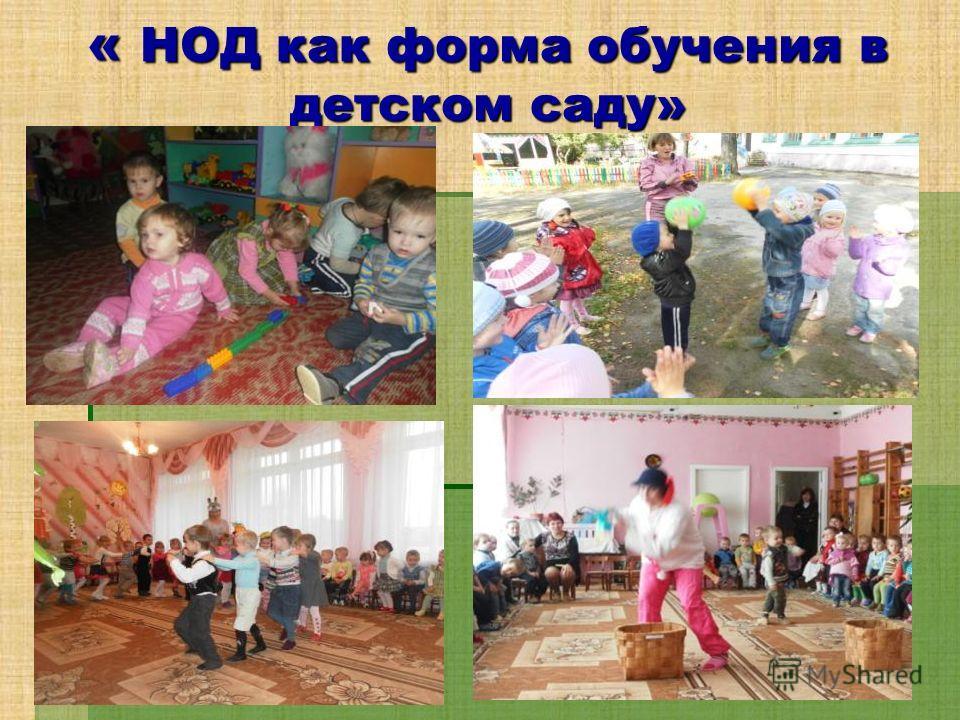 « НОД как форма обучения в детском саду»