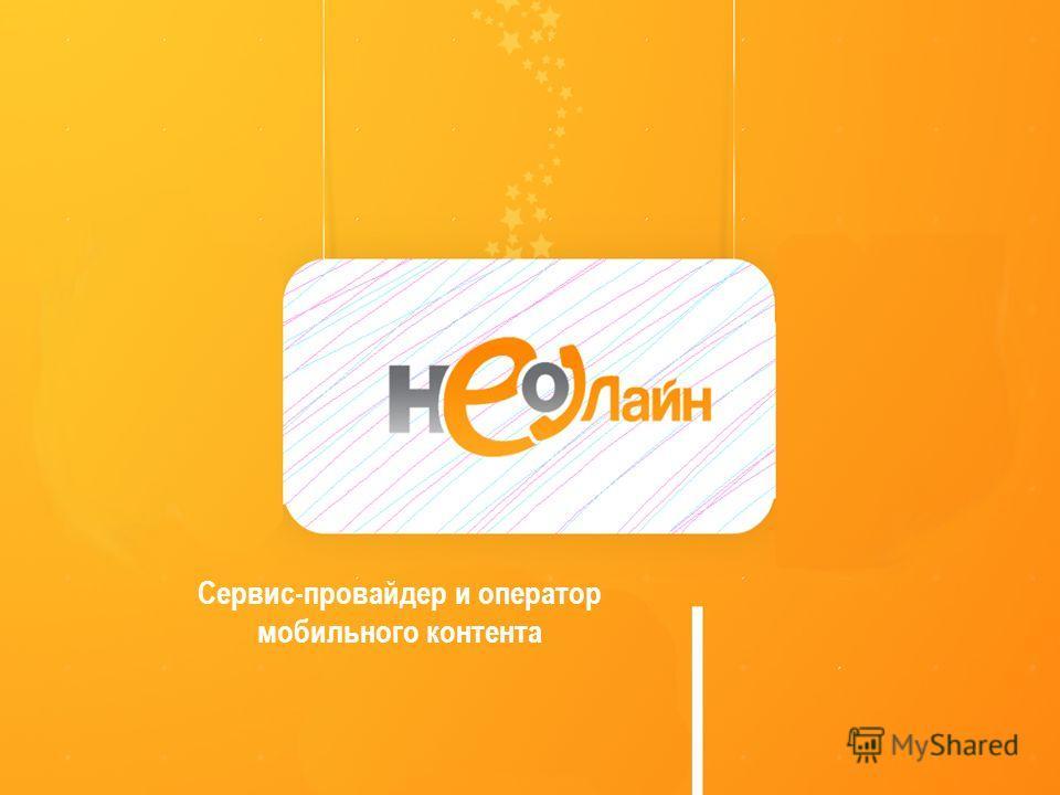 127550, Москва, Большая Академическая 44, +7(495) 950-56-49, www.neoline.biz Сервис-провайдер и оператор мобильного контента