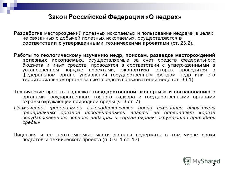 2 Закон Российской Федерации «О недрах» Разработка месторождений полезных ископаемых и пользование недрами в целях, не связанных с добычей полезных ископаемых, осуществляются в соответствии с утвержденными техническими проектами (ст. 23.2). Работы по