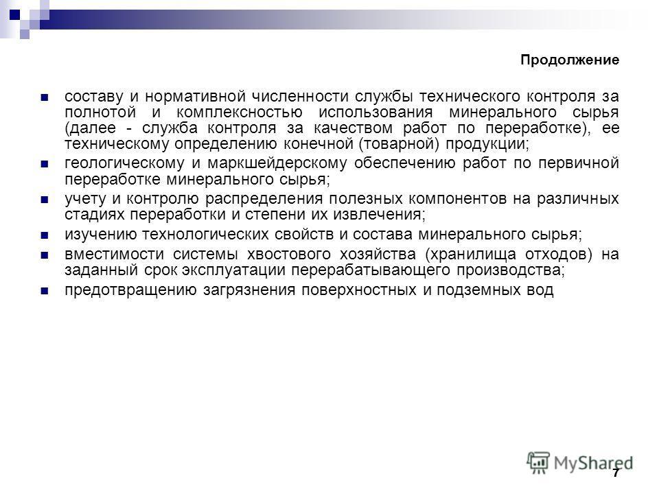 7 Продолжение составу и нормативной численности службы технического контроля за полнотой и комплексностью использования минерального сырья (далее - служба контроля за качеством работ по переработке), ее техническому определению конечной (товарной) пр