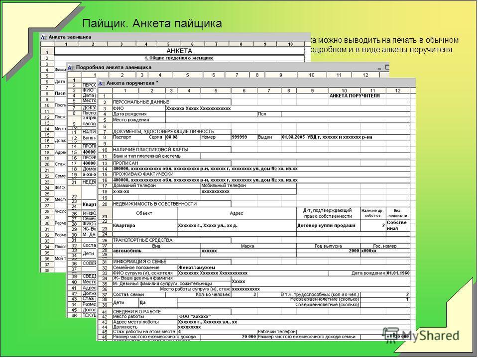 Анкету пайщика можно выводить на печать в обычном варианте, в подробном и в виде анкеты поручителя.