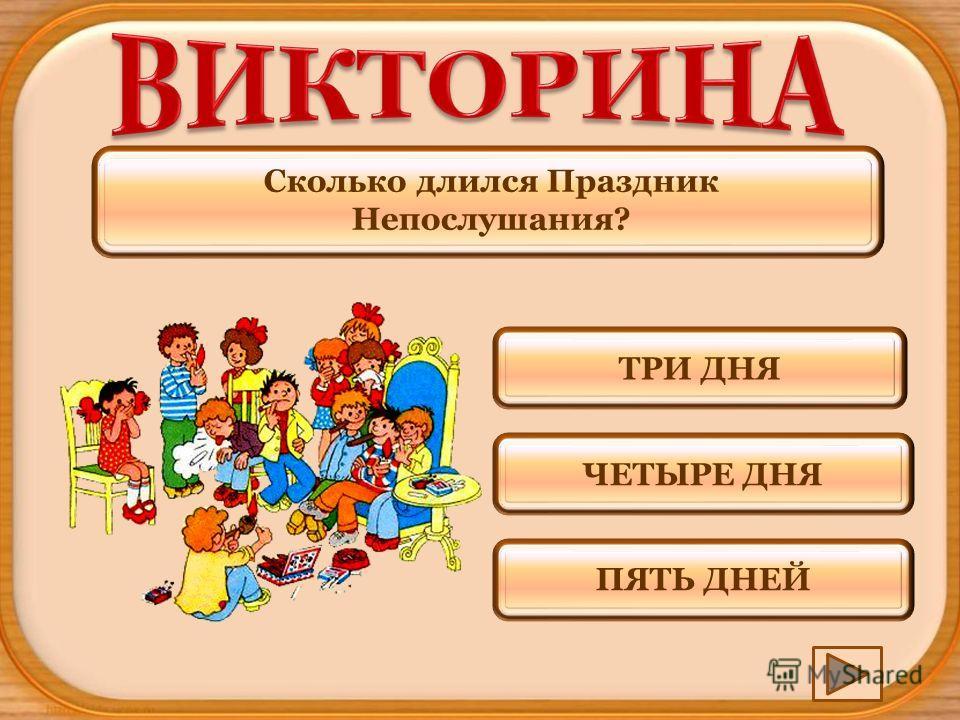Из взрослых в городе остался один лилипут по фамилии... ФЕНТИК ФУНТИК ФАНТИК