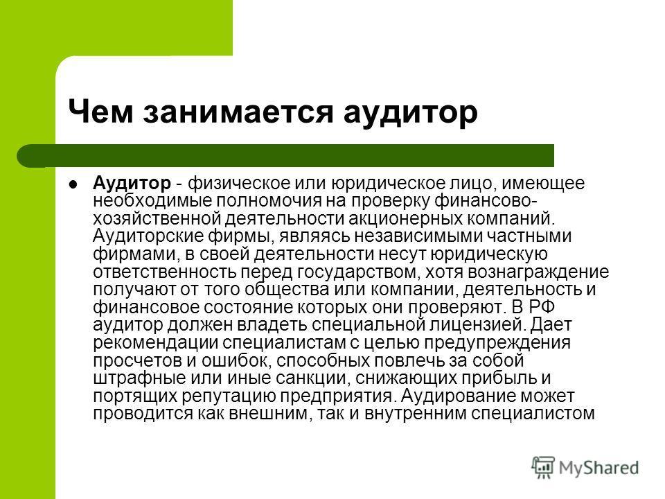 Аудит Презентация Скачать