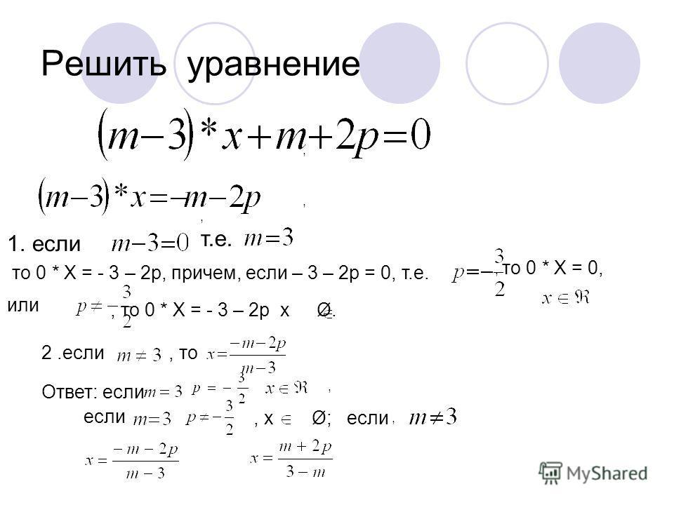Решить уравнение, т.е. то 0 * Х = - 3 – 2р, причем, если – 3 – 2р = 0, т.е., то 0 * Х = 0, или, то 0 * Х = - 3 – 2р х Ø. 1.если 2.если, то Ответ: если,, если,, х Ø; если,