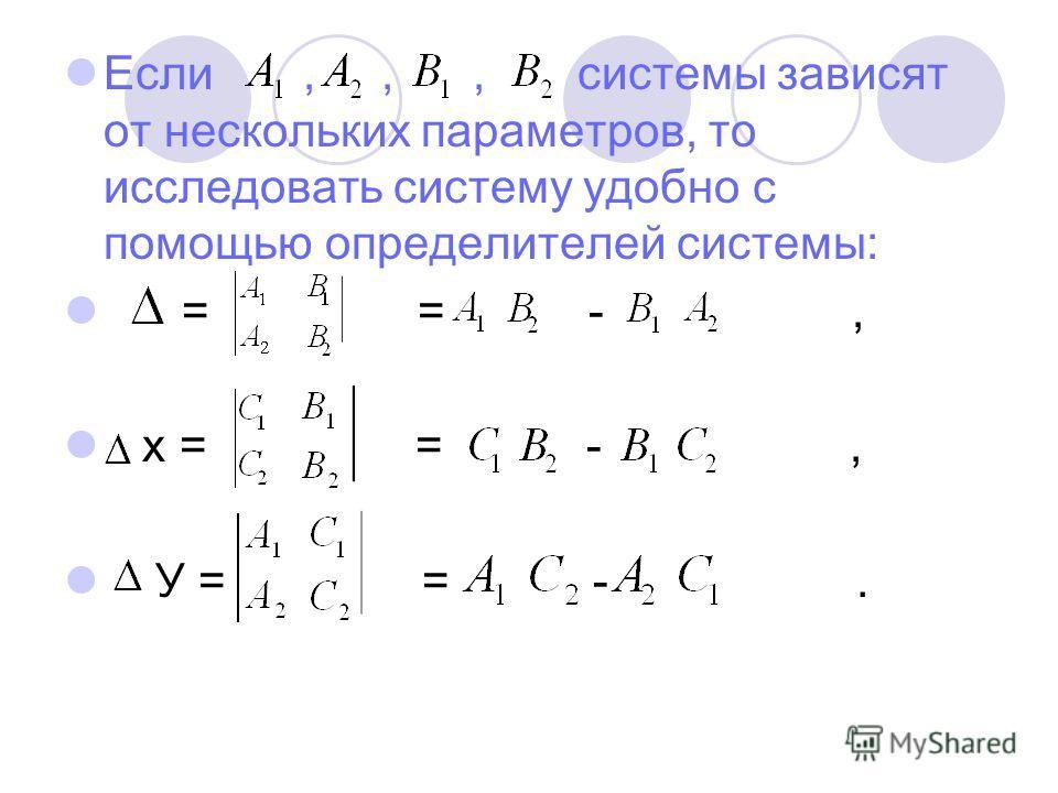 Если,,, системы зависят от нескольких параметров, то исследовать систему удобно с помощью определителей системы: = = -, х = = -, У = = -.