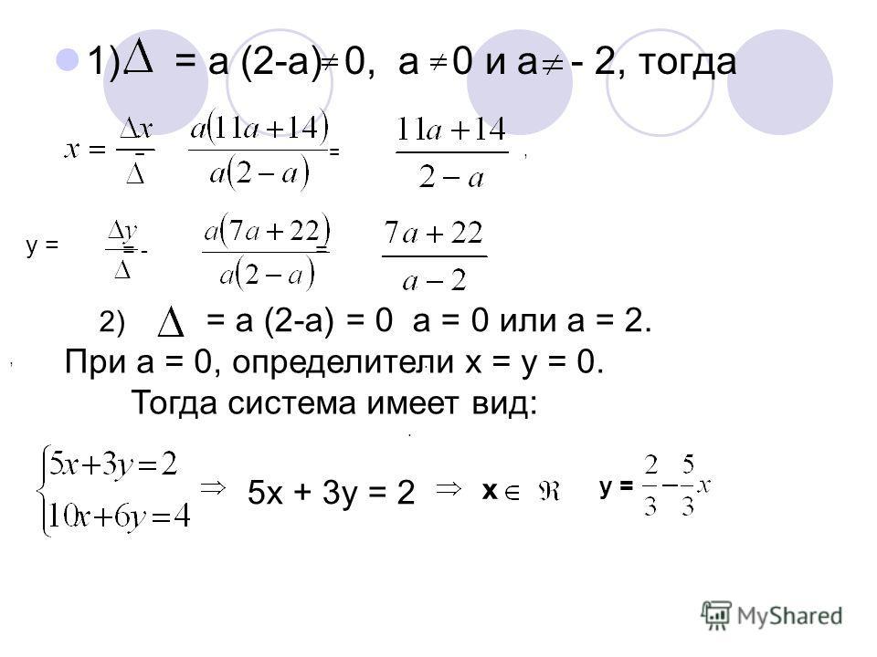 1). = а (2-а) 0, а 0 и а - 2, тогда = =, 2) = а (2-а) = 0 а = 0 или а = 2. у = = - =. При а = 0, определители х = у = 0. Тогда система имеет вид: 5х + 3у = 2 х, у =.