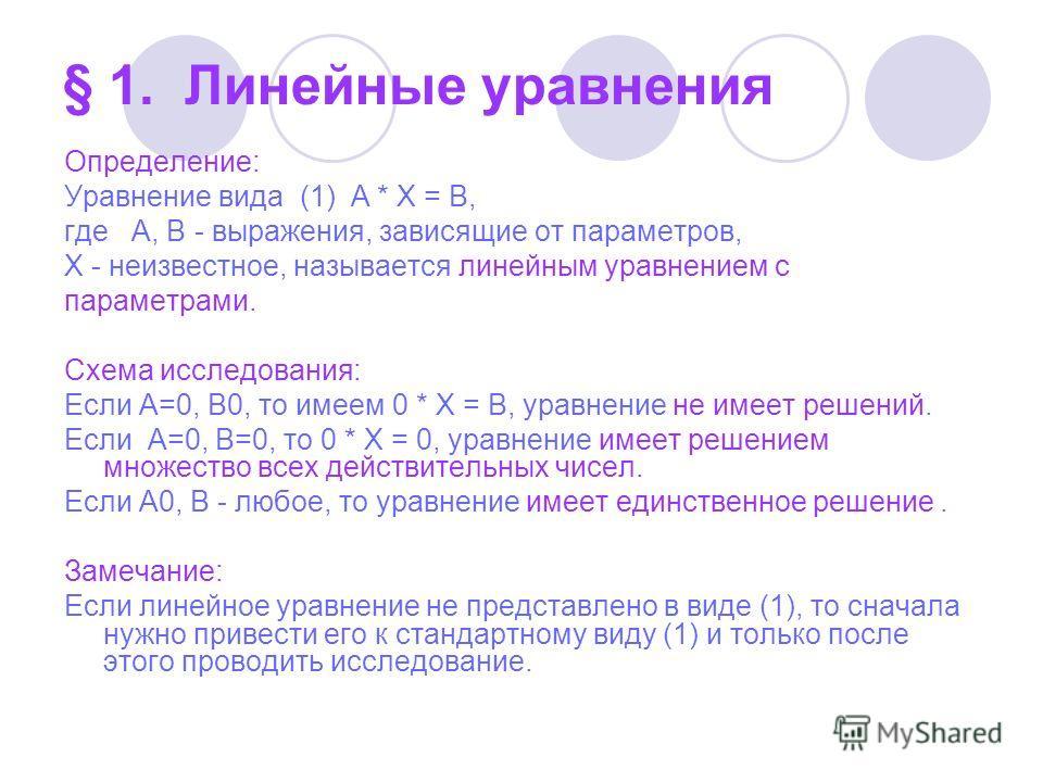 § 1. Линейные уравнения Определение: Уравнение вида (1) А * Х = В, где А, В - выражения, зависящие от параметров, Х - неизвестное, называется линейным уравнением с параметрами. Схема исследования: Если А=0, В0, то имеем 0 * Х = В, уравнение не имеет