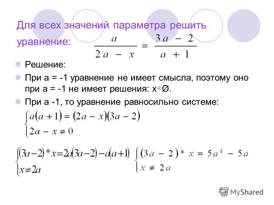 Для всех значений параметра решить уравнение: Решение: При а = -1 уравнение не имеет смысла, поэтому оно при а = -1 не имеет решения: х Ø. При а -1, то уравнение равносильно системе: