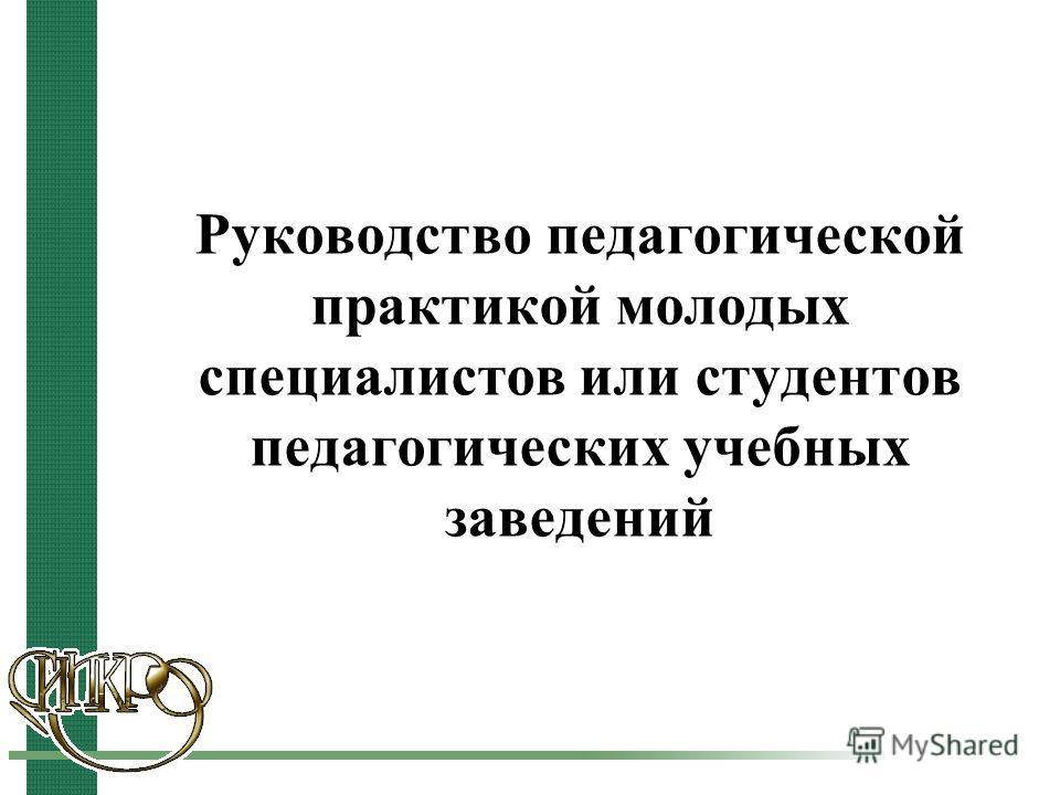 Руководство педагогической практикой молодых специалистов или студентов педагогических учебных заведений
