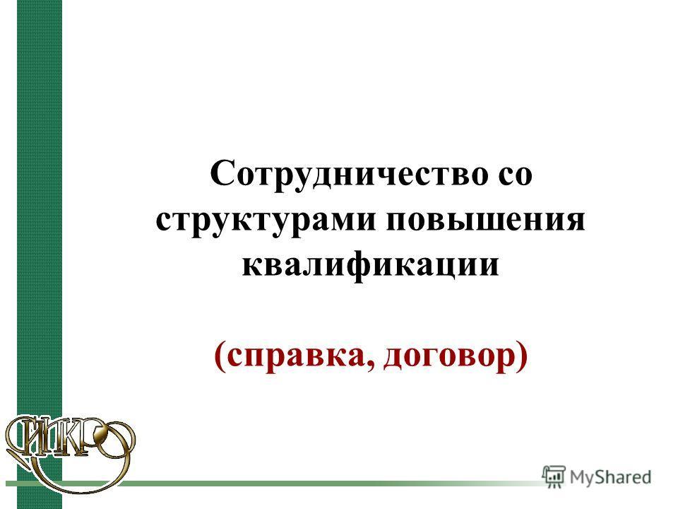 Сотрудничество со структурами повышения квалификации (справка, договор)