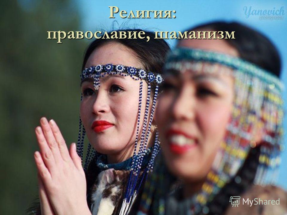 Религия: Религия: православие, шаманизм православие, шаманизм