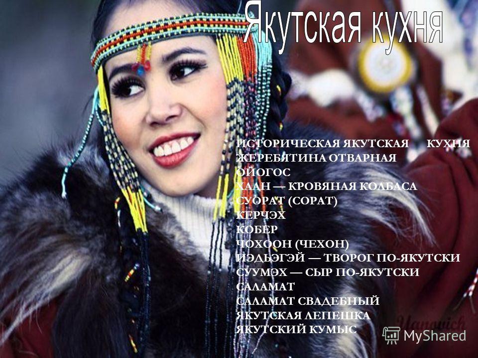Поздравление на якутском языке