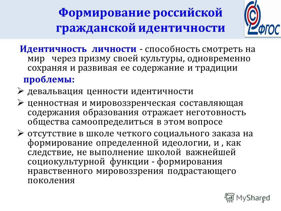Формирование российской гражданской идентичности Идентичность личности - способность смотреть на мир через призму своей культуры, одновременно сохраняя и развивая ее содержание и традиции проблемы: девальвация ценности идентичности ценностная и миров