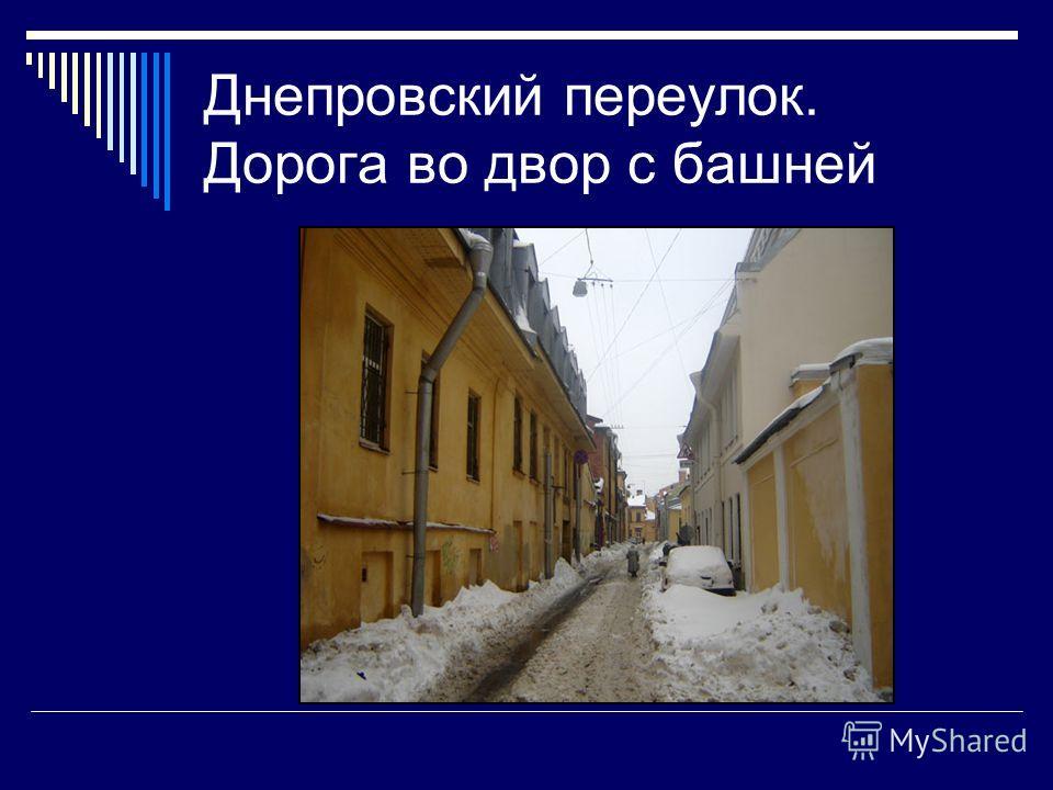 Днепровский переулок. Дорога во двор с башней