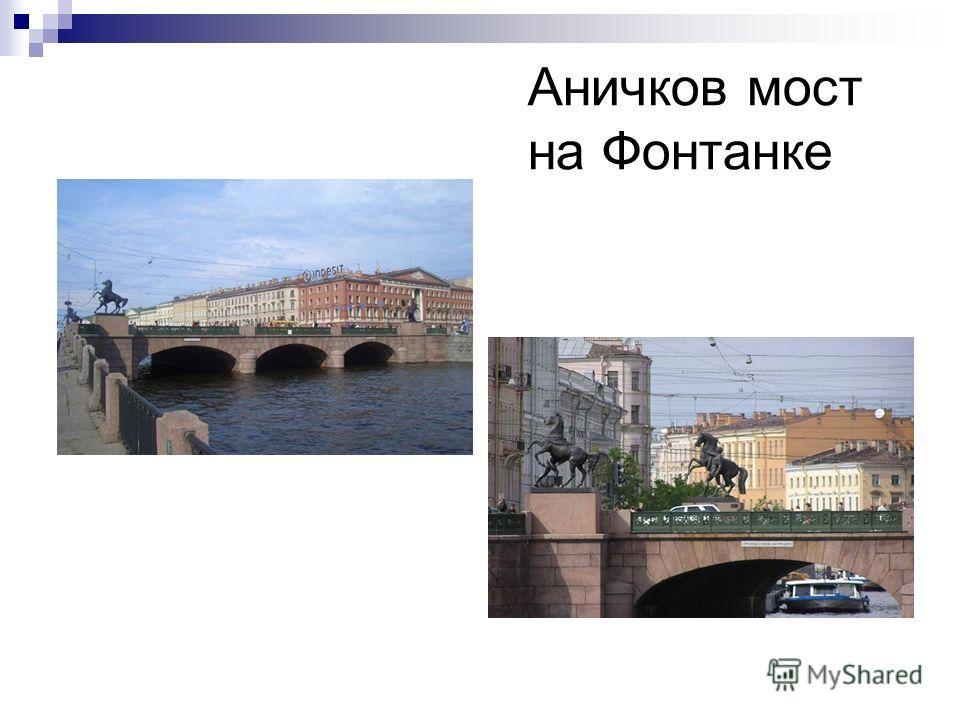Аничков мост на Фонтанке