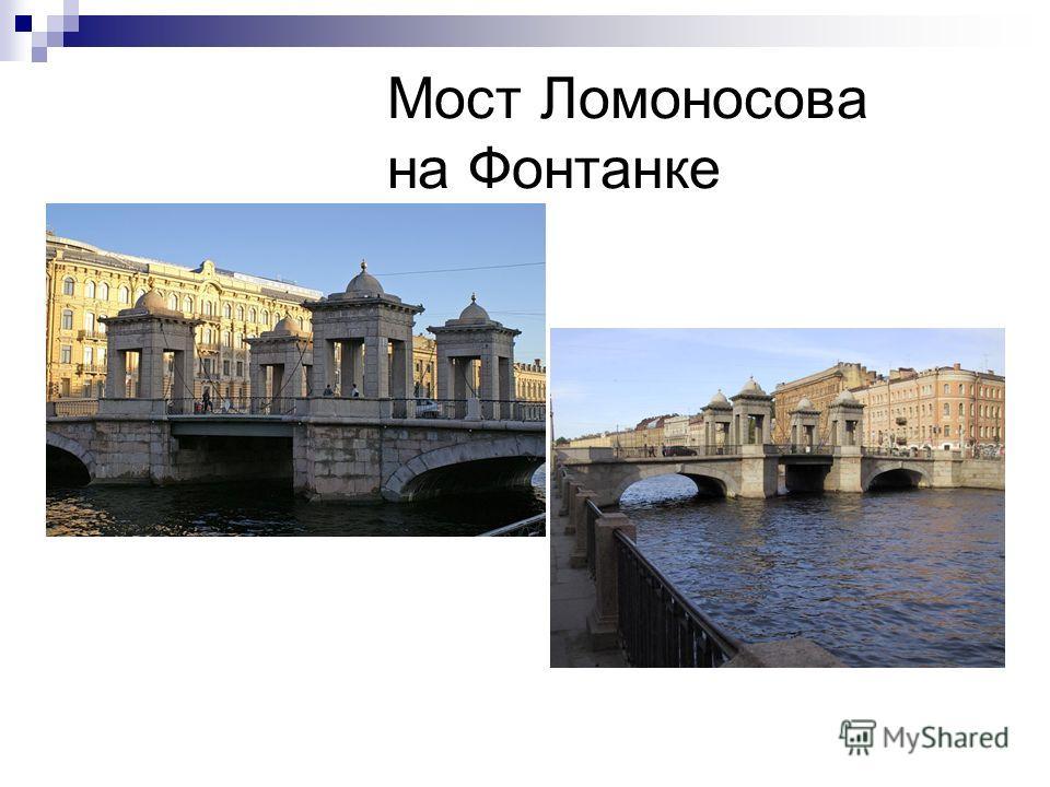 Мост Ломоносова на Фонтанке
