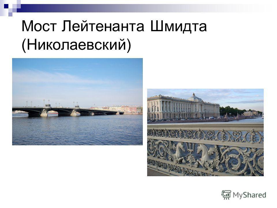 Мост Лейтенанта Шмидта (Николаевский)