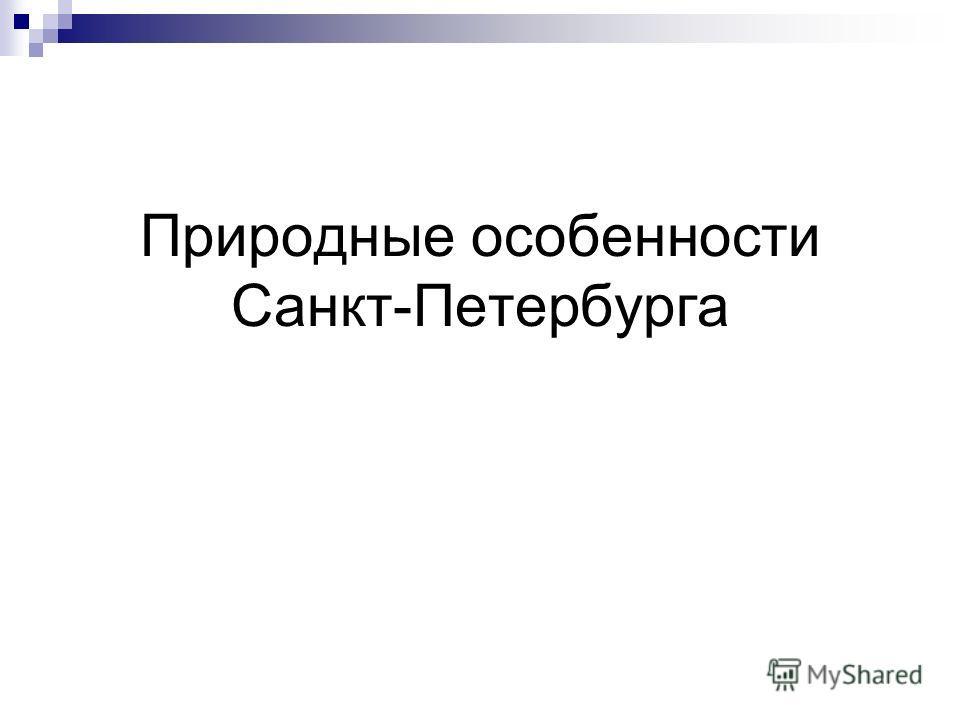 Природные особенности Санкт-Петербурга