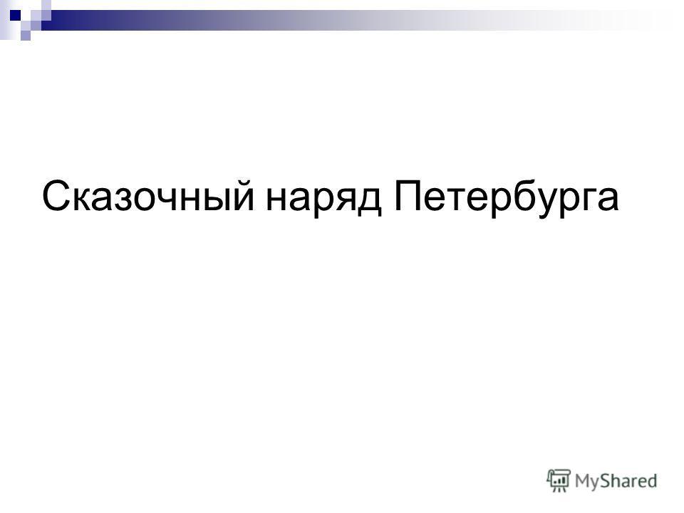 Сказочный наряд Петербурга