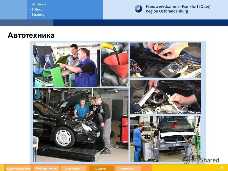 28 Автотехника Bildungszentrum GewerkeGästehausHandwerkskammerLeistungen
