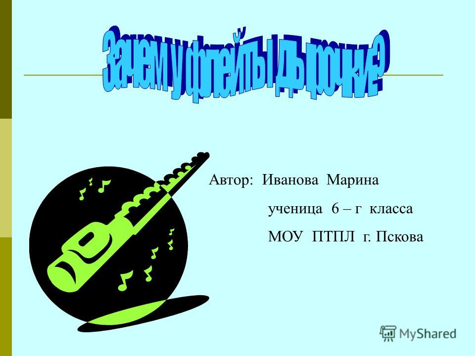 Автор: Иванова Марина ученица 6 – г класса МОУ ПТПЛ г. Пскова